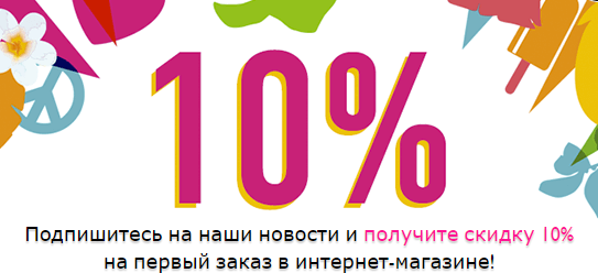 Акции THE BODY SHOP в Новой Ладоге